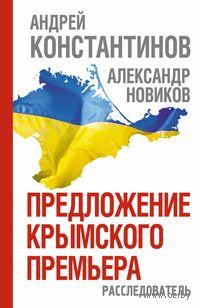 Предложение крымского премьера. Расследователь. Андрей Константинов, Александр Новиков