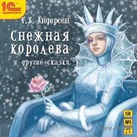 Снежная королева и другие сказки. Ганс Христиан Андерсен