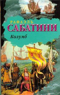 Колумб. Рафаэль Сабатини