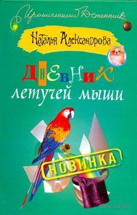Дневник летучей мыши. Наталья Александрова