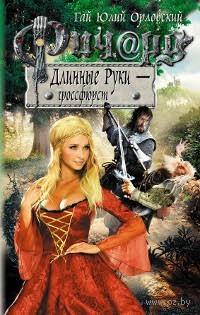 Ричард Длинные Руки - гроссфюрст (книга тридцатая). Гай Юлий Орловский