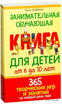 Занимательная обучающая книга для детей от 6 до 10 лет. Триш Каффнер
