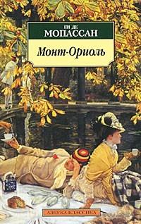 Монт-Ориоль. Ги  де Мопассан