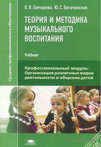 Теория и методика музыкального воспитания. Ольга Гончарова, Юлия Богачинская