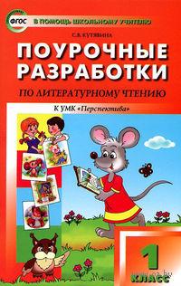Литературное чтение. 1 класс. Поурочные разработки к УМК Л. Ф. Климановой