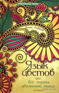 Язык цветов, или Все тайны цветочной магии. Денис Лобков