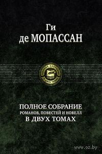Полное собрание романов, повестей и новелл (в двух томах). Ги  де Мопассан