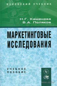 Маркетинговые исследования. Виталий Поляков, Нина Каменева