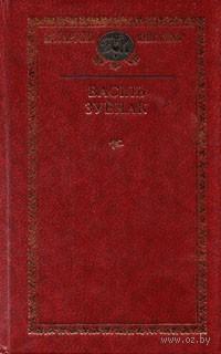 Васль Зуёнак. Выбраныя творы