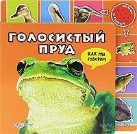 Голосистый пруд. Книжка-игрушка. Валерия Зубкова