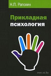 Прикладная психология. Николай Рапохин