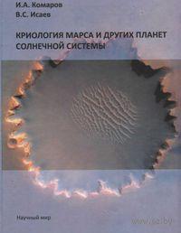 Криология Марса и других планет солнечной системы. Илья Комаров, Владислав Исаев