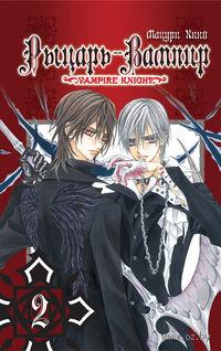 Рыцарь-вампир. Книга 2. Мацури Хино