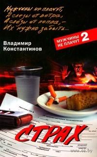 Страх (м). Владимир Константинов