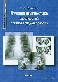 Лучевая диагностика заболеваний органов грудной полости. Павел Власов