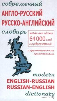 Современный англо-русский и русско-английский словарь. 64 000 слов и словосочетаний. В. Салькова