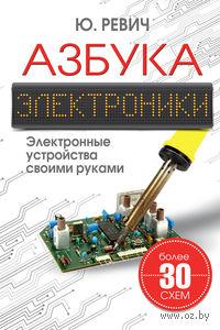 Азбука электроники