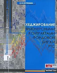 Хеджирование фьючерсными контрактами фондовой биржи РТС. Алексей Буренин