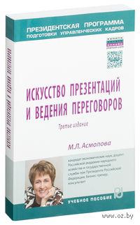 Искусство презентаций и ведения переговоров. Марина Асмолова