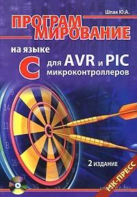 Программирование на языке С для AVR и PIC микроконтроллеров (+ CD)
