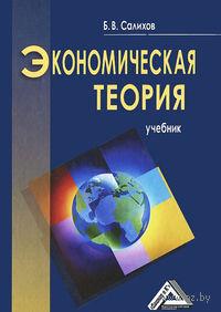 Экономическая теория. Борис Салихов