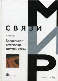 Волоконно-оптические системы связи. Р. Фриман