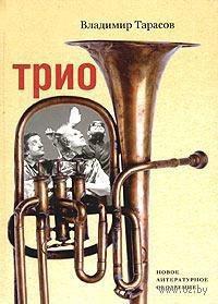 Трио. Владимир Тарасов