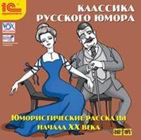 Классика русского юмора. Юмористические рассказы начала XX века