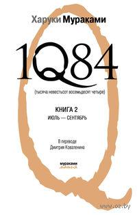1Q84. Тысяча невестьсот восемьдесят четыре. Июль-сентябрь (книга вторая). Харуки Мураками