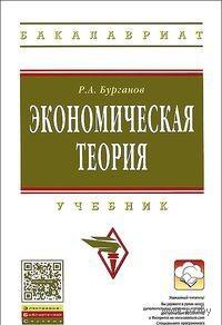 Экономическая теория. Р. Бурганов