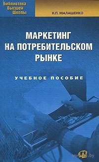 Маркетинг на потребительском рынке. Н. Милашенко