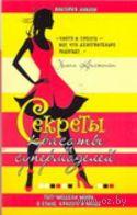 Секреты красоты от супермоделей. Виктория Никсон