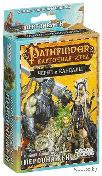 Pathfinder. Череп и Кандалы. Колода дополнительных персонажей (Расширение)