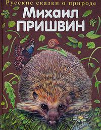 Михаил Пришвин. Русские сказки о природе. Михаил Пришвин