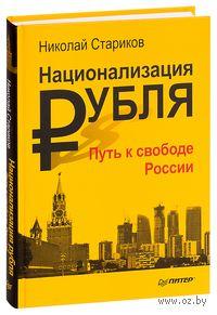Национализация рубля - путь к свободе России (твердая обложка). Николай Стариков