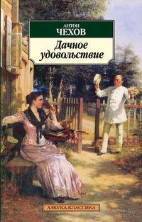 Дачное удовольствие. Антон Чехов