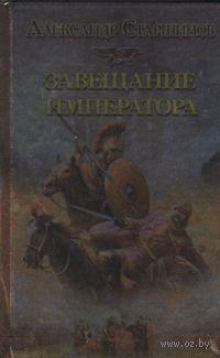 Завещание императора. Александр Старшинов