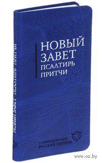 Новый Завет. Псалтирь. Притчи. Современный русский перевод (синяя обложка)