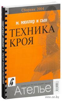 Сборник Ателье 2004. Мюллер и сын. Техника кроя