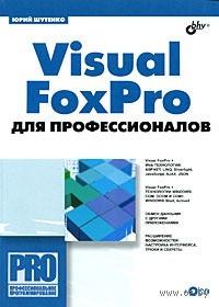 Visual FoxPro для профессионалов (+ CD). Юрий Шутенко