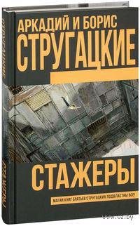 Стажеры. Аркадий Стругацкий, Борис Стругацкий
