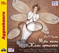 Мои жены. Жены артистов. Антон Чехов