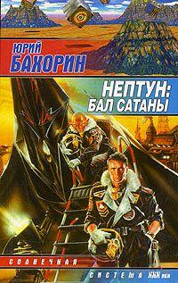 Нептун. Бал сатаны. Юрий Бахорин