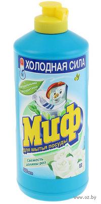 """Средство для мытья посуды МИФ """"Свежесть долины роз"""" (0,5 л)"""