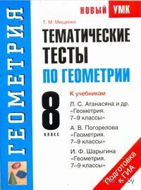 Тематические тесты по геометрии. 8 класс. Татьяна Мищенко