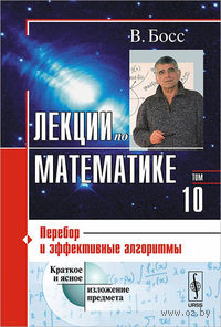 Лекции по математике. Том 10. Перебор и эффективные алгоритмы. В. Босс