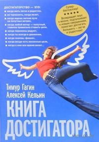 Книга достигатора. Тимур Гагин, Алексей Кельин