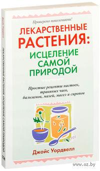 Лекарственные растения: исцеление самой природой. Джойс Уордвелл