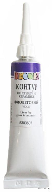 """Контур по стеклу и керамике """"Decola"""" (фиолетовый; 18 мл)"""