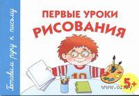 Первые уроки рисования. 5+. А. Герасимова